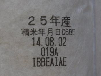 1408070003.JPG