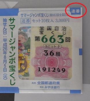1409040002.JPG