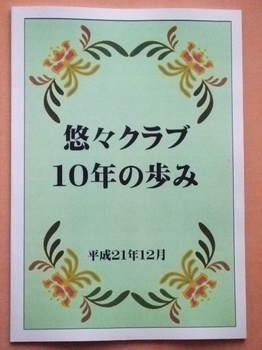 2010_0111utaguti0017.JPG