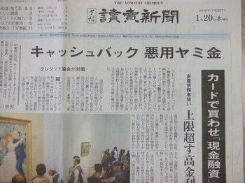 2010_0121utaguti0003.JPG