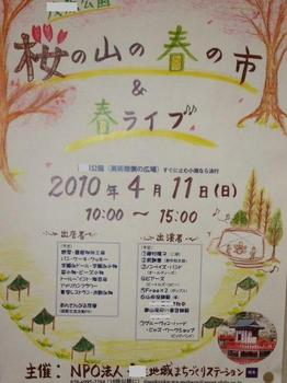 2010_0331utaguti0004.JPG
