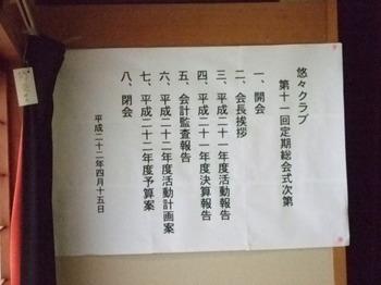 2010_0416utaguti0007.JPG