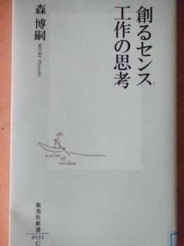 2010_0422utaguti0001.JPG