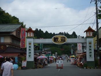 2010_0615utaguti0019.JPG