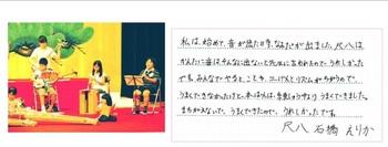 2011石橋えりか.jpg