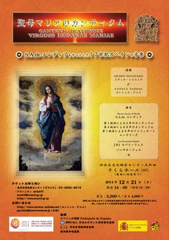 20141221_chirashi.jpg