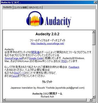Audacityについて.jpg