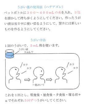 うがい.jpg
