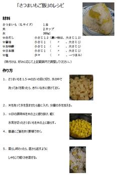 さつまいもご飯レシピ.png