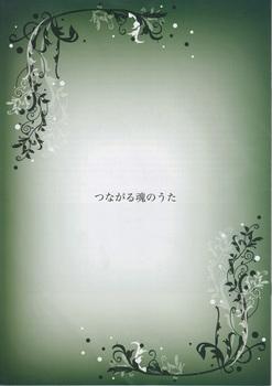つながる魂のうた_0003.jpg