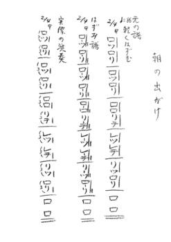 はずみ音サンプル.jpg
