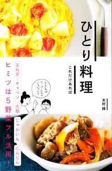 ひとり料理_0001.jpg