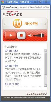 らじる★らじるFM.jpg
