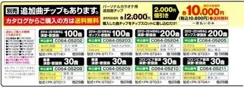カラオケマイク_0002.jpg