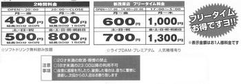 カラオケ_0002.jpg