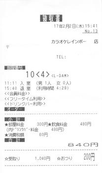 カラオケ_0003.jpg