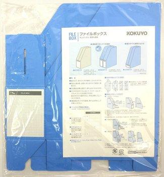 コクヨ ファイルボックス2.jpg