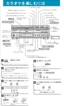 コミセン・カラオケ使い方.png
