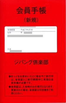 ジパング_0002.jpg