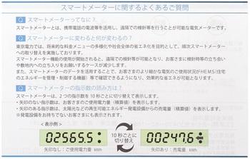 スマートメーター_0002.jpg