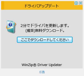 ドライバアップデート.png