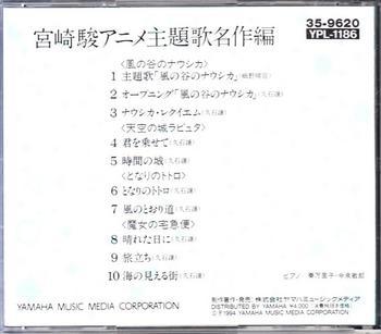 ピアノプレーヤ_0002.jpg
