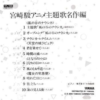 ピアノプレーヤ_0004.jpg
