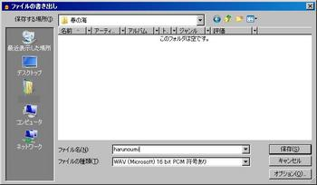 ファイルの書き出し.jpg