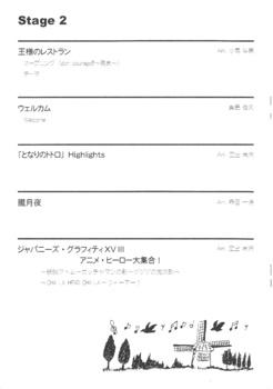 プログラム_0002.jpg