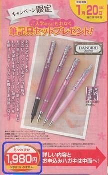ボールペン字_0004.jpg