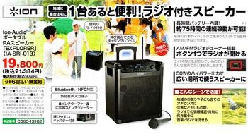 ラジオ付きスピーカ.jpg