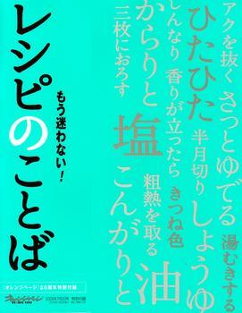 レシピのことば_0001.jpg