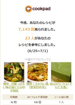 レシピ回数.png