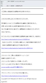 三菱UFJ信託.png