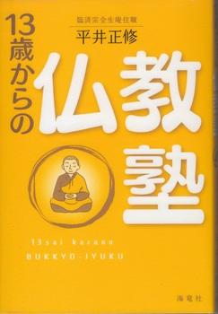 仏教塾.jpg