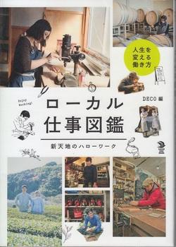 仕事図鑑.jpg