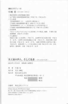 伊八五代の生涯_0004.jpg