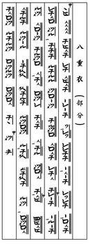八重衣(部分)2.jpg