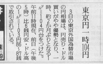 円104円.jpg