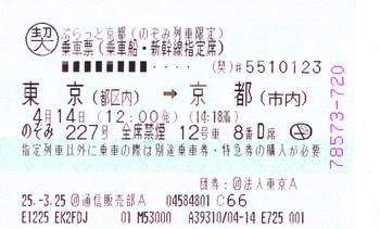 切符_0001.jpg