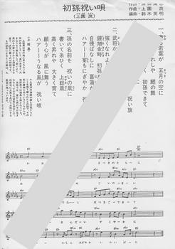 初孫祝い唄.png