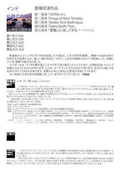 十哲_0004.jpg