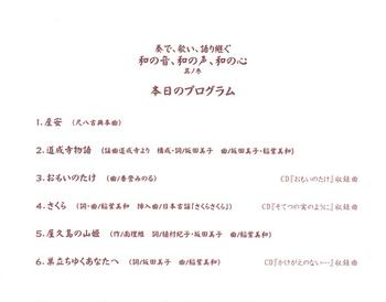 和の音_0004.jpg