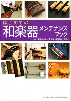 和楽器メンテナンス.jpg
