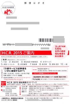 国際福祉機器展_0002.jpg