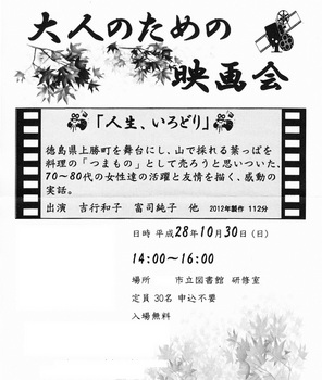 大人の映画会.jpg