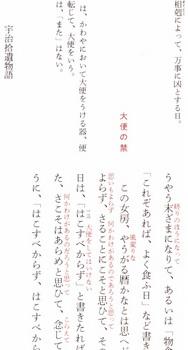 宇治拾遺物語.jpg