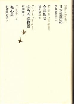宇治拾遺物語_0001.jpg