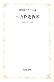 宇治拾遺物語_0004.jpg