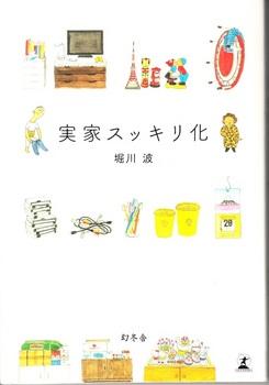 実家スッキリ化.jpg